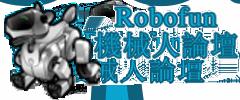 Robofun 機械人論壇