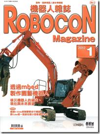 Robocon_01