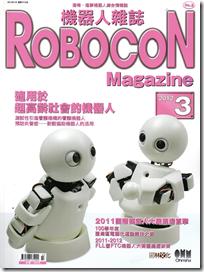 Robocon_02