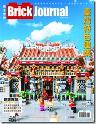 brick_Journal