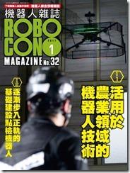 robocon32