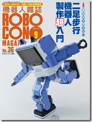 robocon36